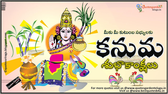 Telugu kanuma sankranti Greetings wallpapers
