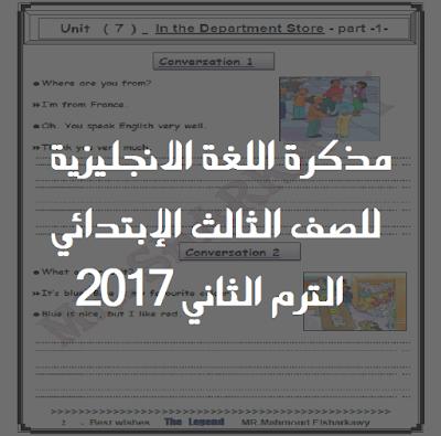 اللغة الانجليزية للصف الثالث الإبتدائي الترم الثاني 2017