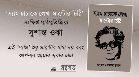 সুশান্ত ওঝা লিখলেন 'স্যাম চাচাকে লেখা মান্টোর চিঠি' বইয়ের সংক্ষিপ্ত পাঠপ্রতিক্রিয়া