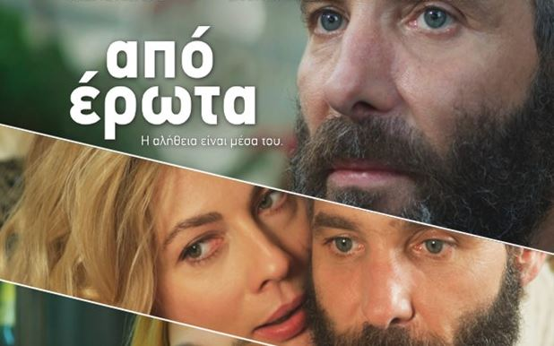 Από Έρωτα - Ελληνική ταινία 2014