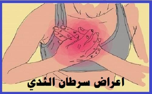 أعراض لسرطان الثدي لا تعرفها كل النساء! من اهم اعراض سرطان الثدي