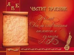 24 Май, денят на славянската писменост