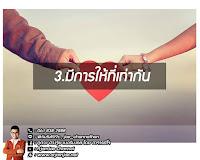 7 สัญญาณรักแท้ที่เรากับคนรักต้องมีร่วมกัน