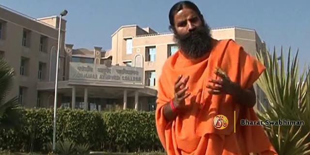 BABA RAMDEV: अब दिल्ली में आ रहा है PATANJALI UNIVERSITY जमीन की खोज पूरी
