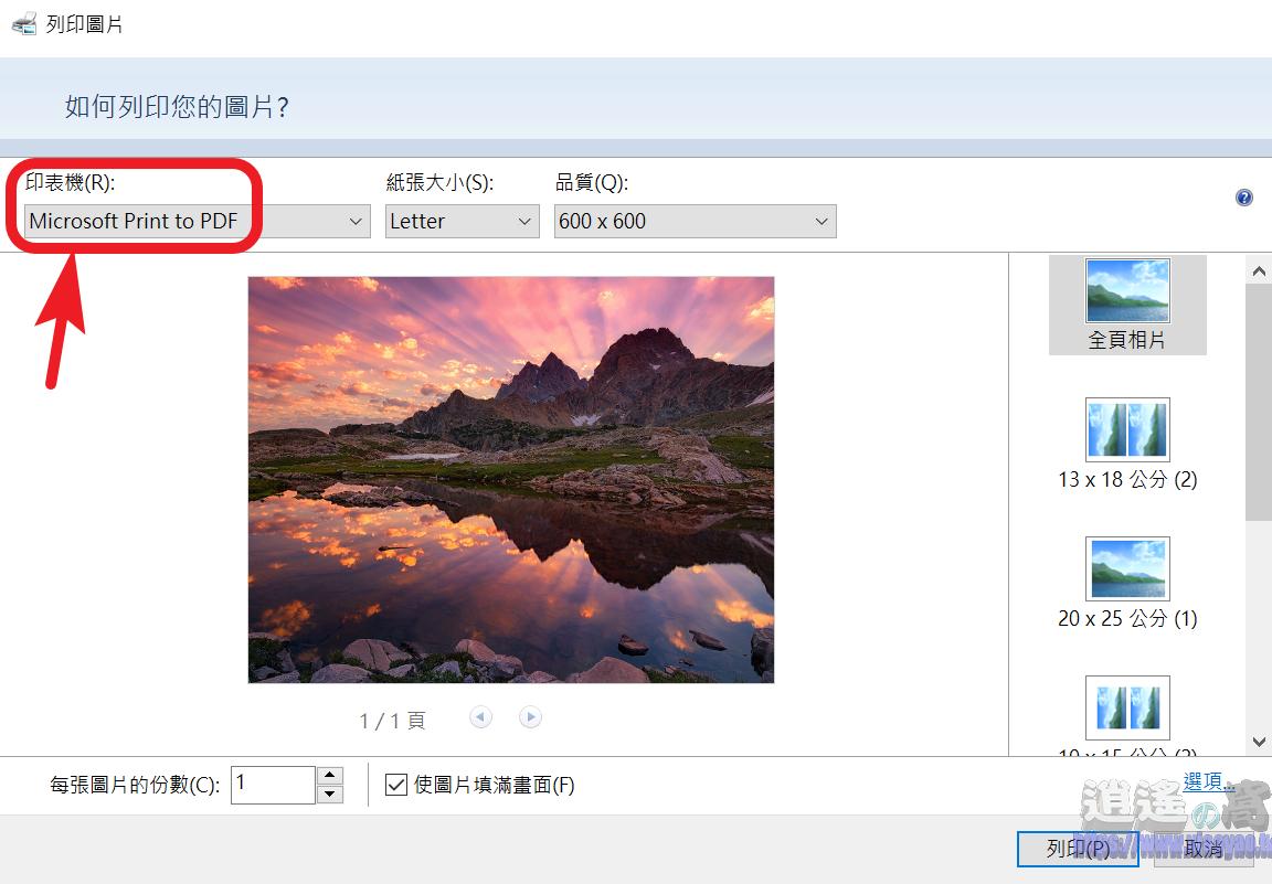 虛擬印表機 Microsoft Print to PDF