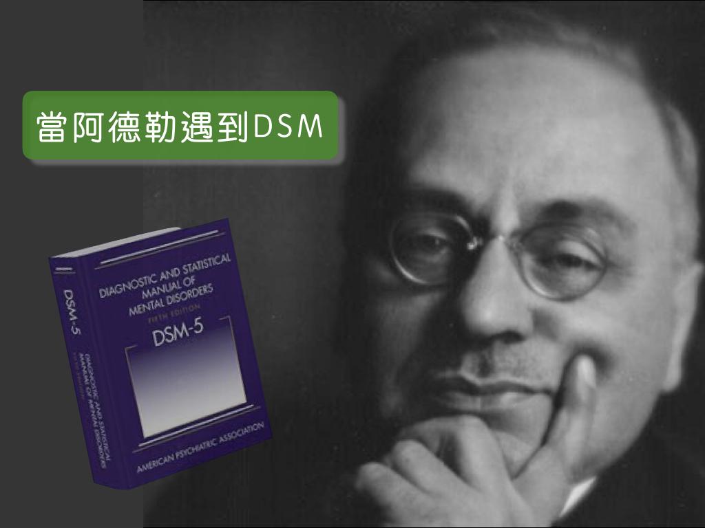 陳偉任醫師心晴小站: 當阿德勒遇見DSM診斷系統