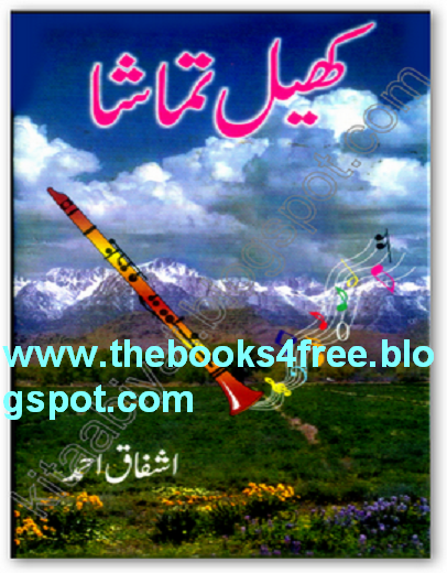 Ashfaq Ahmed Novels Pdf