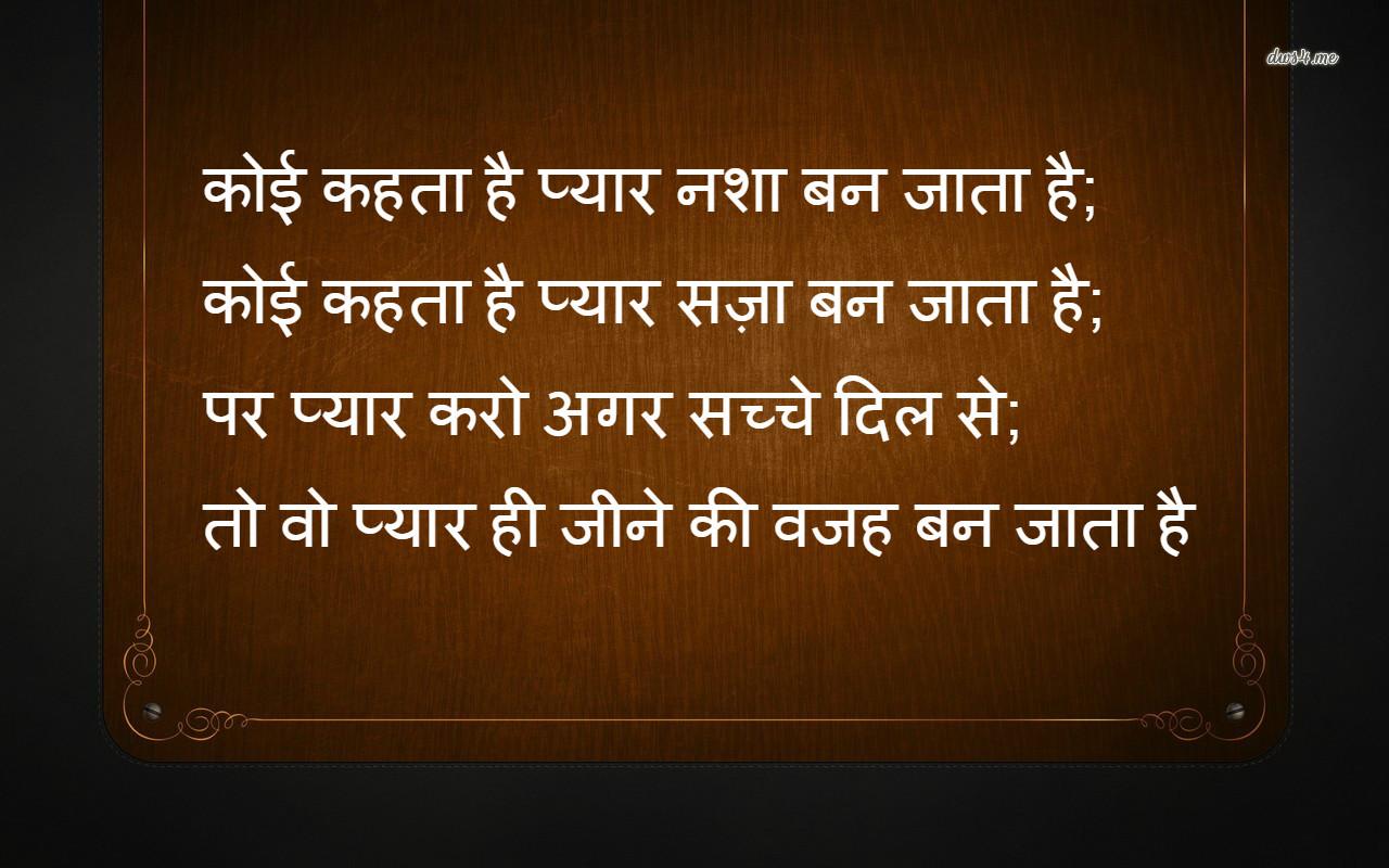 image shayari true love shayari sad hindi shayari