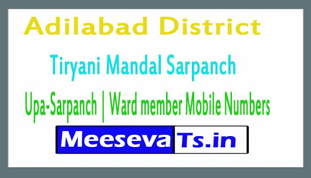 Tiryani Mandal Sarpanch | Upa-Sarpanch | Ward member Mobile Numbers List Adilabad District in Telangana State