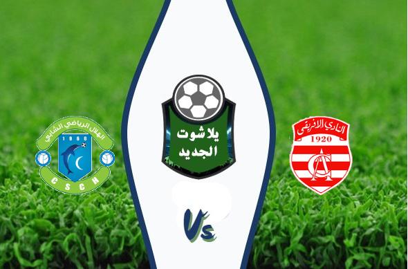 نتيجة مباراة النادي الإفريقي وهلال الشابة اليوم السبت 22-02-2020 الدوري التونسي