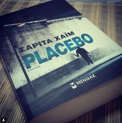Placebo, της Sarita Chaim εκδόσεις Μίνωας