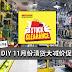 MR DIY 11月份清货大减价!促销商品最低只需要RM1.30!