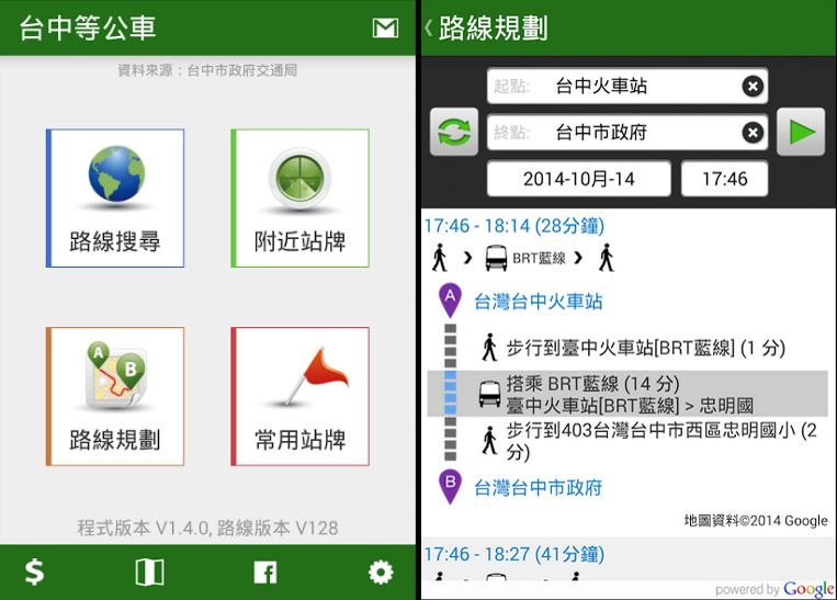 台中等公車 APP / APK 下載 [ Android APP ]