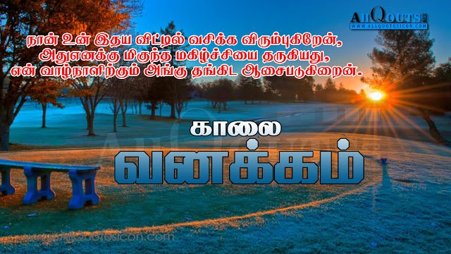 Best Tamil Subhodayam Images With Quotes Nice Tamil Subhodayam Quotes Pictures Images Of Tamil Subhodayam Online Tamil Subhodayam Quotes With HD Images Nice Tamil Subhodayam Images HD Subhodayam With Quote In Tamil Morning Quotes In Tamil Good Morning Images With Tamil Inspirational Messages For EveryDay Tamil GoodMorning Images With Tamil Quotes Nice Tamil Subhodayam Quotes With Images Good Morning Images With Tamil Quotes Nice Tamil Subhodayam Quotes With Images Subhodayam HD Images With Quotes Good Morning Images With Tamil Quotes Nice Good Morning Tamil Quotes HD Tamil Good Morning Quotes Online Tamil Good Morning HD Images Good Morning Images Pictures In Tamil Sunrise Quotes In Tamil  Subhodayam Pictures With Nice Tamil Quote Inspirational Subhodayam Motivational Subhodayam In spirational Good Morning Motivational Good Morning Peaceful Good Morning Quotes Goodreads Of Good Morning  Here is Best Tamil Subhodayam Images With Quotes Nice Tamil Subhodayam Quotes Pictures Images Of Tamil Subhodayam Online Tamil Subhodayam Quotes With HD Images Nice Tamil Subhodayam Images HD Subhodayam With Quote In Tamil Good Morning Quotes In Tamil Good Morning Images With Tamil Inspirational Messages For EveryDay Best Tamil GoodMorning Images With TamilQuotes Nice Tamil Subhodayam Quotes With Images Subhodayam HD Images WithQuotes Good Morning Images With Tamil Quotes Nice Good Morning Tamil Quotes HD Tamil Good Morning Quotes Online Tamil GoodMorning HD Images Good Morning Images Pictures In Tamil Sunrise Quotes In Tamil Dawn Subhodayam Pictures With Nice Tamil Quotes Inspirational Subhodayam quotes Motivational Subhodayam quotes Inspirational Good Morning quotes Motivational Good Morning quotes Peaceful Good Morning Quotes Good reads Of GoodMorning quotes.