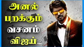 vijay punch dialogue in Bairava !