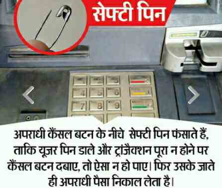 Safety Pin Se ATM Fraud Kaise Hota Hai?