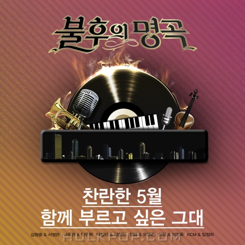 Various Artists – Immortal Song (Singing The Legend – 불후의 짝꿍 특집)
