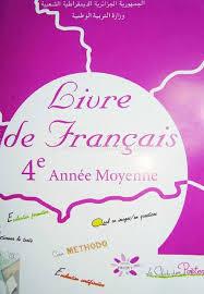 ملخصات دروس اللغة الفرنسية 4 متوسط + تمارين و حلول %D8%AA%D9%86%D8%B2%D