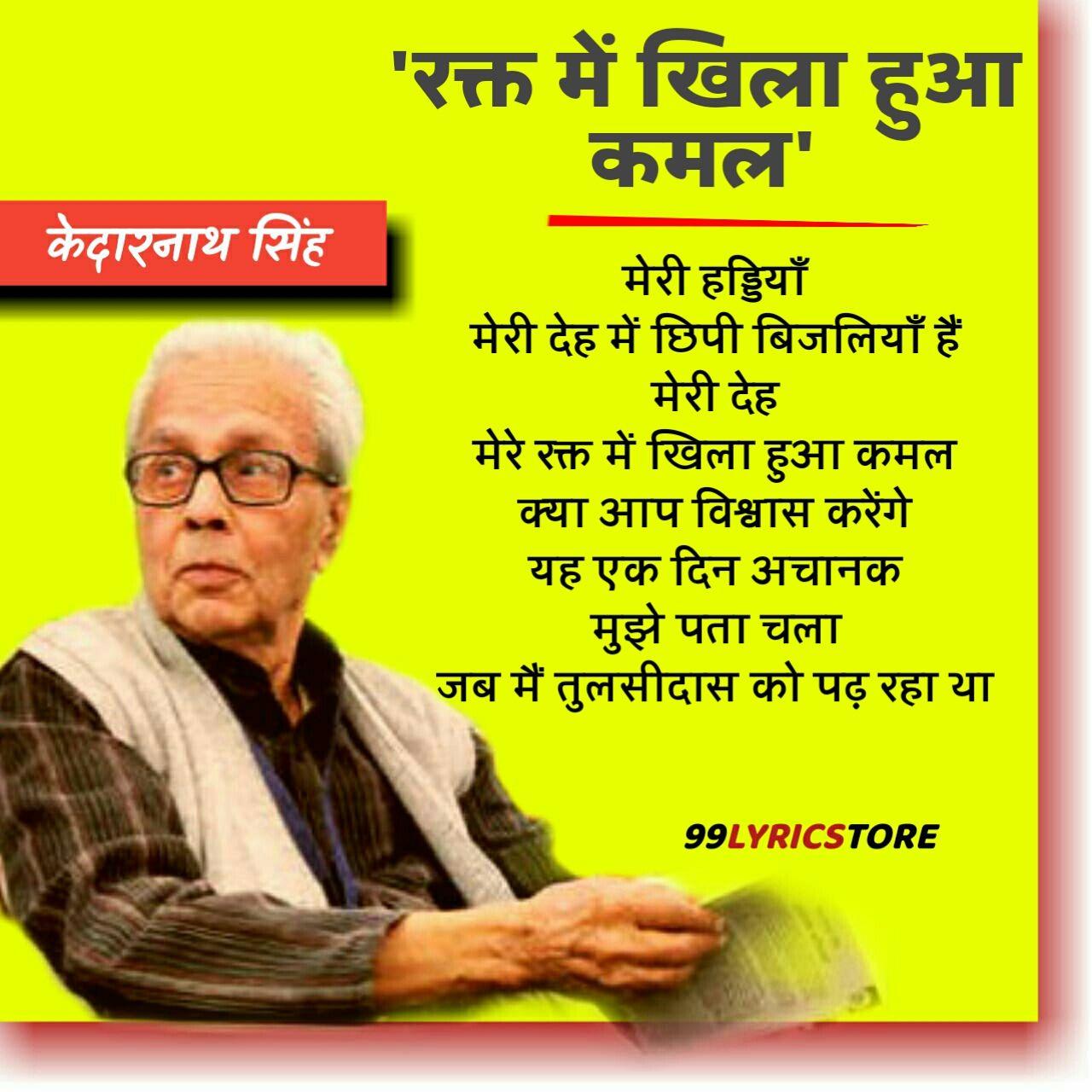 'रक्त में खिला हुआ कमल' कविता केदारनाथ सिंह जी द्वारा लिखी गई एक हिन्दी कविता है।