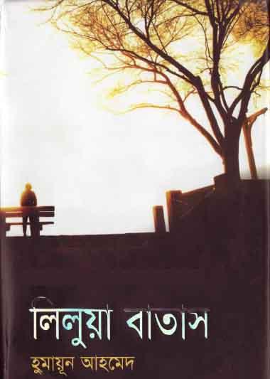 Brishti Bilash By Humayun Ahmed Pdf