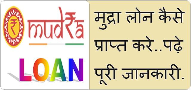 Mudra Loans Kaise Paye in Hindi