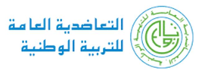 رسالة اخبارية لمنخرطات و منخرطي التعاضدية العامة للتربية الوطنية