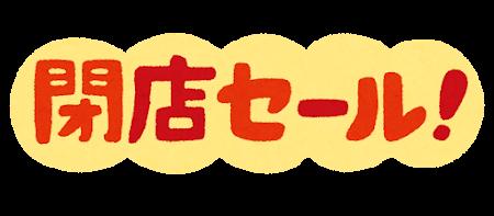 「閉店セール」のイラスト文字