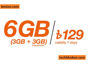 Banglalink-6GB-129Tk-Internet-Offer
