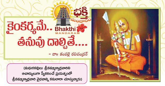 కైకర్యమే తనువు దాల్చితే Kinkaryame Thanuvu Dalchite Ramanujacharya Tridandi Ramanujacharya Lord Venkateswara TTD Tirumala Tirupathi