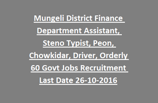 Mungeli District Finance Department Assistant, Steno Typist, Peon, Chowkidar, Driver, Orderly 60 Govt Jobs Recruitment Last Date 26-10-2016