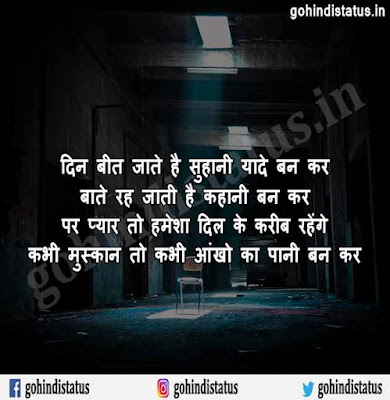 Yaad ki Shayari In Hindi