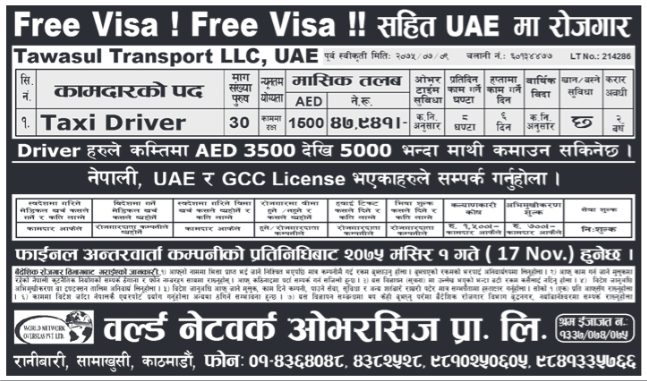 Jobs in UAE for Taxi Driver in UAE, Salary Rs 47,941