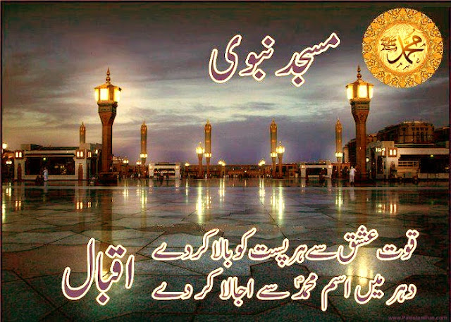 Islamic Images In Urdu