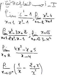 انشطة تهييئية للثانية بكالوريا جزء 1 : حساب نهايات دوال جذرية عند عدد