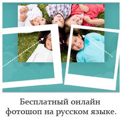 Бесплатный онлайн фотошоп на русском языке.