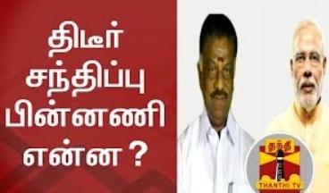 OPS & Modi 12-10-2017 Santhipu Thanthi Tv