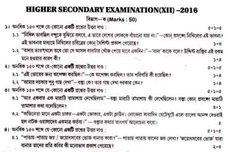 H.S. Bengali Question Paper 2016(wbchse)