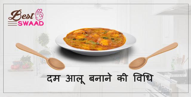 How to Make Dum Aloo in Hindi Recipe | दम आलू रेसिपी इन हिंदी