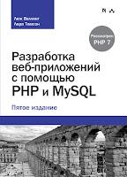 книга Люка Веллинга и Лоры Томсон «Разработка веб-приложений с помощью PHP и MySQL» (5-е издание)