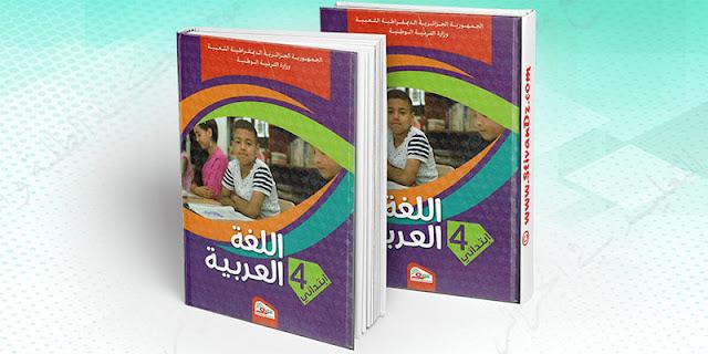 تحميل كتاب اللغة العربية الجديد السنة الرابعة إبتدائي الجيل الثاني الطبعة الجديدة 2018/2019