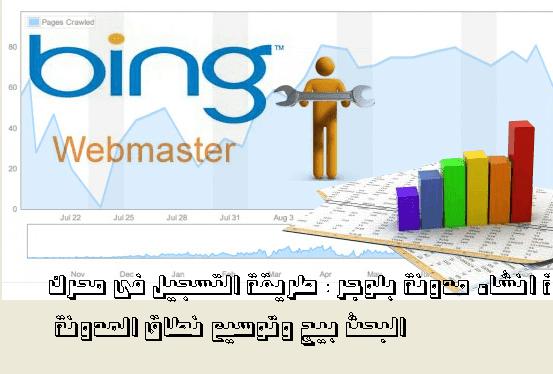 دورة انشاء مدونة بلوجر :  طريقة التسجيل فى محرك البحث bing | وتوسيع نطاق المدونة