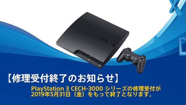 سوني تعلن عن غلق خدمة الدعم الفني لأجهزة PSP و PS3 و انتهاء عملية إصلاح الأجهزة