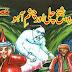Umro Sheikh Chili aur Chashm-E-Aho Novel By Khalid Noor
