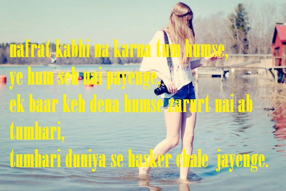 Nafrat kabhi na karna - Dard Shayari For Lover
