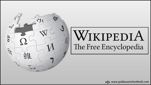 Wikipedia Kya Hai - Wikipedia Ki Jankari