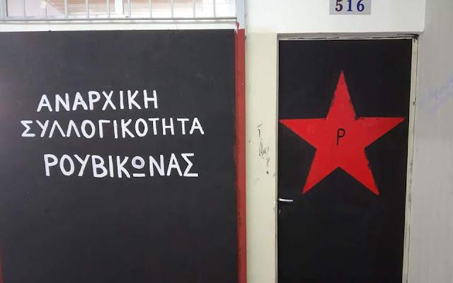 «Άνοιξε στέκι» μέσα στη Φιλοσοφική Αθηνών ο Ρουβίκωνας!
