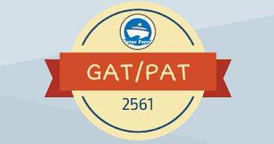 GAT/PAT ปีการศึกษา 2561 กำหนดสอบระหว่างวันที่ 24 – 27 กุมภาพันธ์ 2561