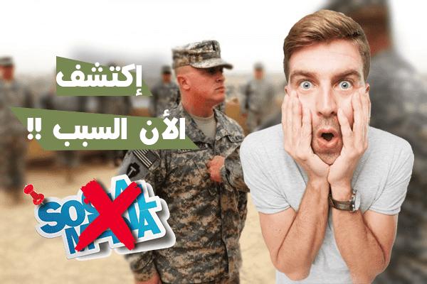 لماذا لا يجب عليك مشاركة معلوماتك على الأنترنت إن كنت عسكري أو موظف بمؤسسة حكومية ؟