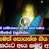 Gossip Lanka Video Story - 1