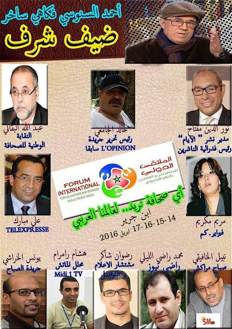 الملتقى الدولي للمتطوعين و العاملين بالإعلام الإلكتروني البرنامج العام و اسثمارة المشاركة